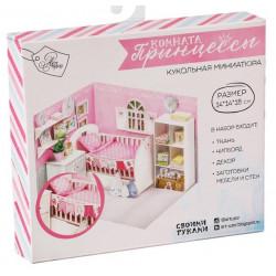 Комната принцессы, набор для создания кукольной миниатюры 14х14х18см АУ