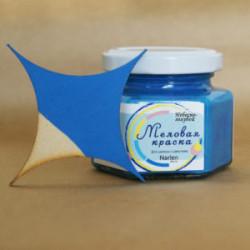 Небесно-голубой, краска меловая высокоукрывистая шелковисто-матовая 90мл Narlen Decor