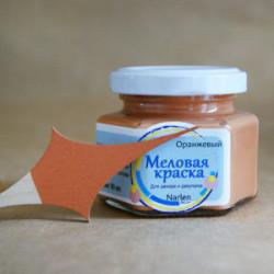 Оранжевый, краска меловая высокоукрывистая шелковисто-матовая 90мл Narlen Decor +t!