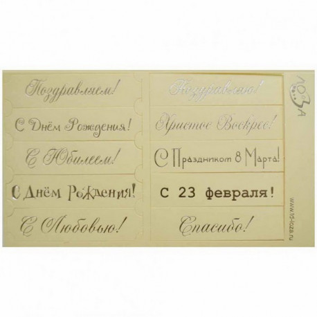 Поздравления Микс кремовый матовый/серебряный, шильдики 7х1,7см 10шт ЛЗ