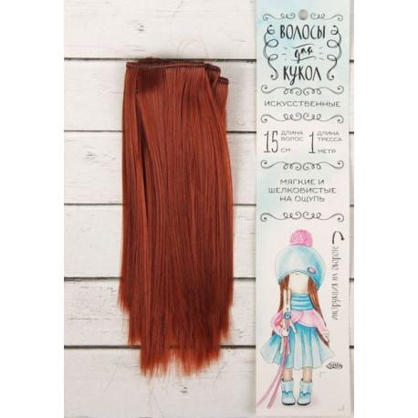 Рыжий, прямые волосы для кукол 15см на трессе 100см цв.№13 SL