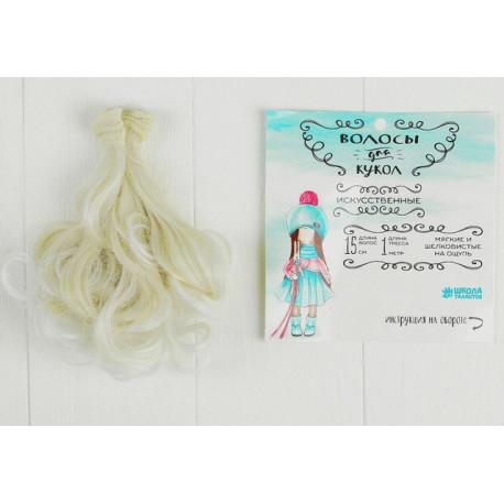 Двойной окрас, кудри-завитки волосы для кукол 15см на трессе 100см цв.№LSA005 SL