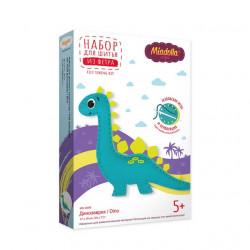 Динозаврик, набор для шитья игрушки из фетра (пластиковая игла и перфорация на фетре)
