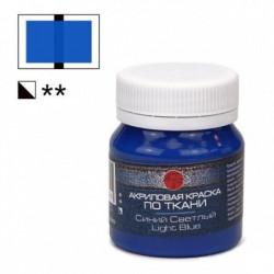 Синяя светлая, краска акриловая по ткани и коже 50мл Таир