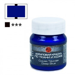 Синяя темная, краска акриловая по ткани и коже 50мл Таир