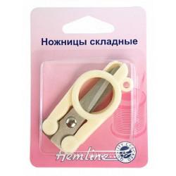 Ножницы складные 125мм сталь-пластик Hemline