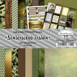 Дембельский альбом, набор бумаги для скрапбукинга 20х20см 9 двусторонних листов ScrapMania
