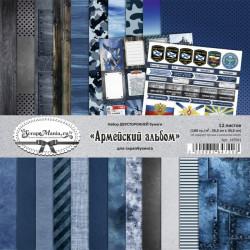 Армейский альбом, набор бумаги для скрапбукинга 30,5х30,5см 12 двусторонних листов ScrapMania