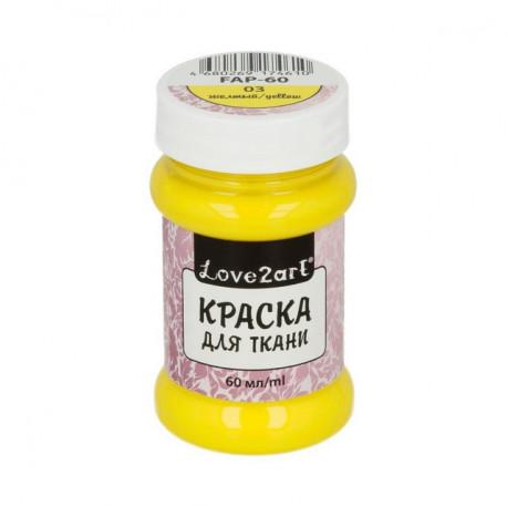 Желтый матовый, краска по ткани акриловая 60мл Love2art