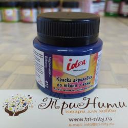 Черничная (Bilberry), краска по ткани и коже акриловая 50мл IDEA VISTA-ARTISTA