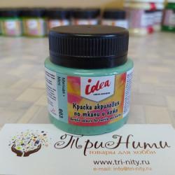 Мятная (Mint), краска по ткани и коже акриловая 50мл IDEA VISTA-ARTISTA