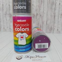 Фиолетовый, спрей аэрозоль краска по ткани акриловая 150мл Ghiant Hobby +t!