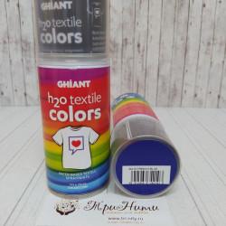 Французкий синий, спрей аэрозоль краска по ткани акриловая 150мл Ghiant Hobby +t!