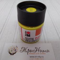 Лимон, краска для темных тканей акриловая 50мл Marabu Textil Plus краска по ткани