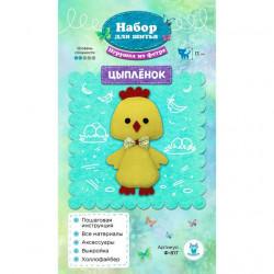 Цыплёнок, набор для шитья игрушки из фетра 13см