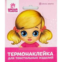 Кукла Рита лицо, термонаклейка для кукол 6,5х6,3см (612477) SL
