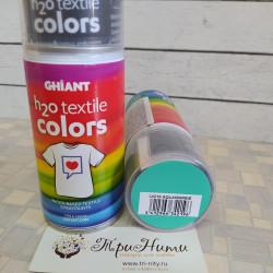 Аквамарин, спрей аэрозоль краска по ткани акриловая 150мл Ghiant Hobby