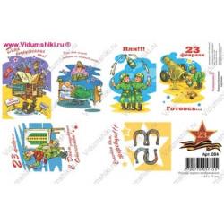 23 февраля открытки 1, водорастворимая бумага с картинками 17х12см