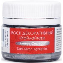 Серебро Темное, воск декоративный «Хайлайтер» на акриловой основе 20мл Таир +t!