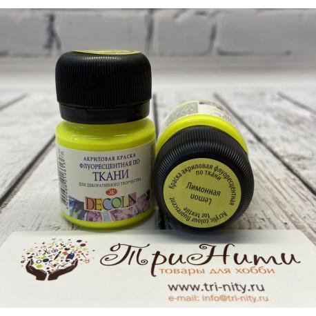 Лимонная флуоресцентная краска по ткани акриловая 20мл Decola +t!