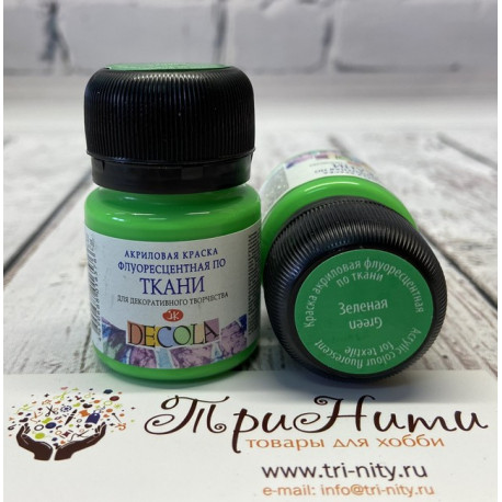 Зеленая флуоресцентная краска по ткани акриловая 20мл Decola +t!