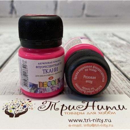 Розовая флуоресцентная краска по ткани акриловая 20мл Decola +t!