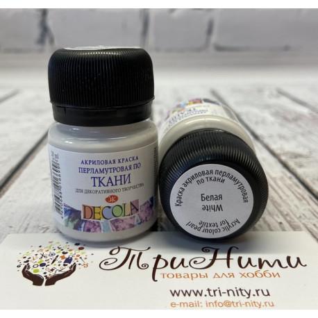 Белая перламутровая краска по ткани акриловая 20мл Decola +t!