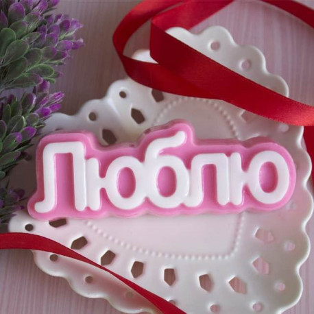 Люблю (надпись), пластиковая форма для мыла 89г 106х35х23мм PC