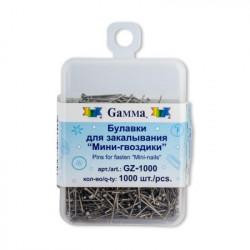 Иглы для закалывания мини-гвоздики 1000шт, GAMMA