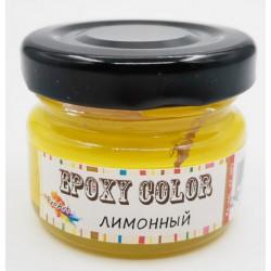 Лимонный, концентрированный краситель для эпоксидной смолы EPOXY COLOR 25мл ProArt