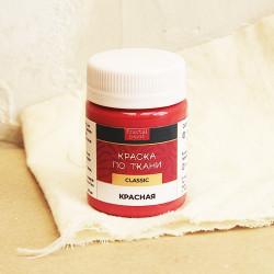 Красная краска по ткани акриловая 50мл Fractal Paint +t!