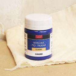 Синяя краска по ткани акриловая 50мл Fractal Paint +t!
