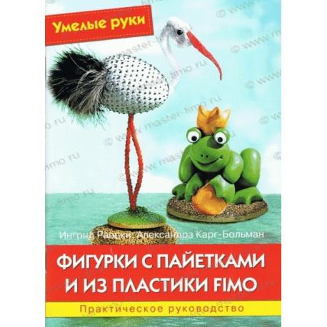 Умелые руки.Фигурки с пайетками и из пластики fimo И. Раецки, А. Карг-Больман