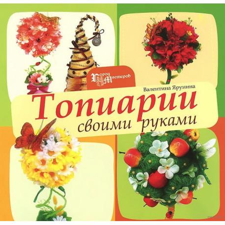 Топиарии своими руками Ярунина В.