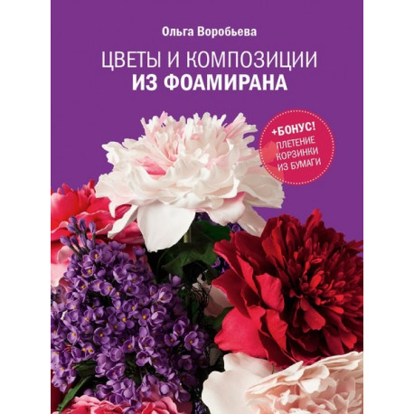 Цветы и композиции из фоамирана.Воробьева О.