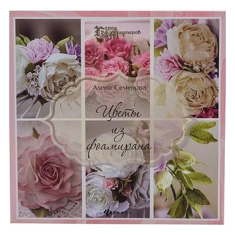 Цветы из фоамирана Семенова А. 80 листов