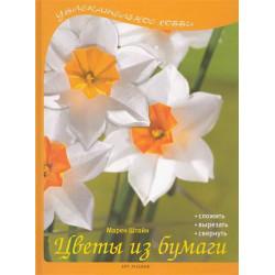 Увлекательное Хобби. Цветы из бумаги М.Штайн
