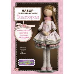 Кукла Виктория, набор для шитья игрушки, высота 48см. Модное Хобби
