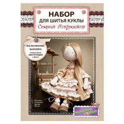 Кукла Софья Андреевна, набор для шитья игрушки, высота 44см. Модное Хобби
