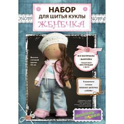 Женечка, набор для шитья куклы, высота 35см. Модное Хобби